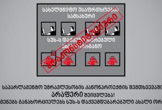 Embedded thumbnail for რას ცვლის ფარული მიყურადების მარეგულირებელი ახალი კანონპროექტი